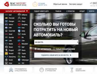 Мас Моторс превью