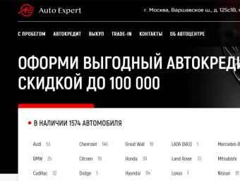 Auto Expert превью