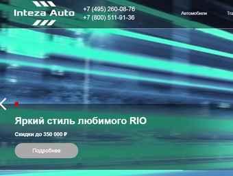 Интеза Авто превью