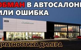 Как автосалоны «разводят» покупателей ? logo
